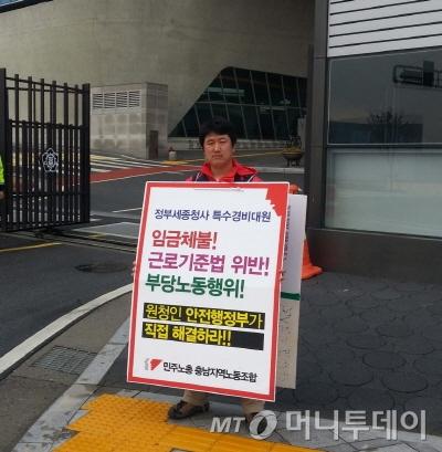 24일 오전 세종청사 특수경비노조 관계자가 국무조정실 앞에서 일인시위를 하고 있다.