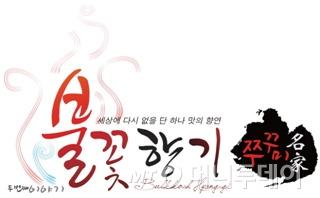 중원에프씨, 제2 브랜드 '불꽃향기' 런칭