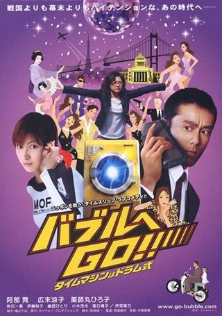 2007년 일본에서 개봉한 '버블로 고!! 타임머신은 드럼 방식(バブルへGo!! タイムマシンはドラム式)'의 영화 포스터./사진='버블로 고! 타임머신은 드럼방식' 홈페이지