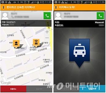 ▲ 이지택시 앱 화면/사진=플레이스토어