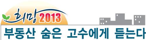 """""""가축 배설물 가득""""… 헐값 땅 사서 '5배 대박'"""
