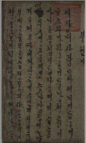 도판: 김진형, 『북천가』, 필사연대미상, 국립중앙도서관