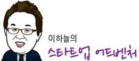 """""""벤처 성공비결? '삼진' 많아야 '홈런'도 나온다"""""""