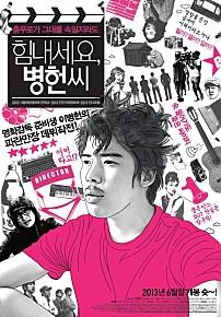 '일베' 회원들에게 강력 추천하는 영화
