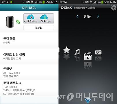 스마트폰에서 구동한 '마이디링크(왼쪽)'와 '쉐어포트 모바일' 화면캡처