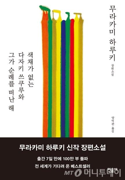 무라카미 하루키의 신작 '색채가 없는 다자키 쓰쿠루와 그가 순례를 떠난 해' 표지/사진=민음사 제공