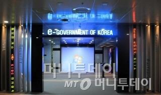 정부통합전산센터