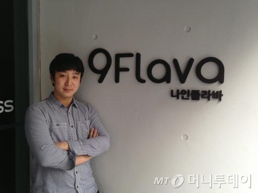 박성준 나인플라바 대표. /사진= 나인플라바 제공