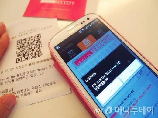 스마트폰에 적립된 위패스 쿠폰. 이용자는 위패스 가맹점에서 영수증과 함께 제공한 QR코드를 이용해 자신의 스마트폰에 쿠폰을 저장할 수 있다. /사진= 나인플라바 제공