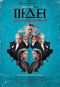 마스터 포스터 /영화 홈페이지