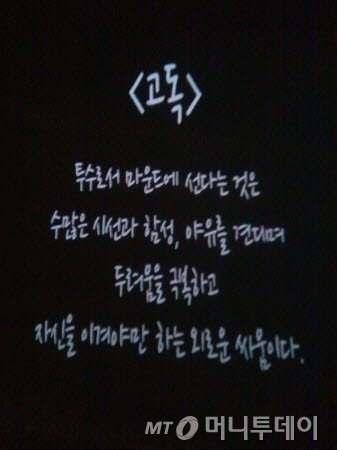 ↑ 박찬호는 마운드에서 자신이 느낀 고독을 '외로운 싸움'이라고 설명했다.