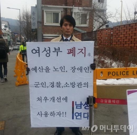 2013년 2월 4일 인수위 앞 여성부 폐지 시위하는 고(故) 성재기 대표/사진=성재기 트위터