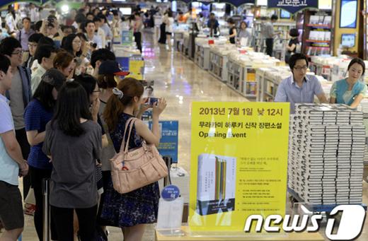 무라카미 하루키의 새 장편소설 '색채가 없는 다자키 쓰쿠루와 그가 순례를 떠난 해' 국내 첫 출간일인 1일 서울 광화문 교보문고에서 독자들이 책을 구입하기 위해 길게 줄 서 있다./사진=뉴스1