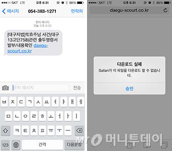 아이폰으로 온 스미싱 문자의 URL 터치 시 파일을 다운로드 할 수 없다는 경고만 나온다.