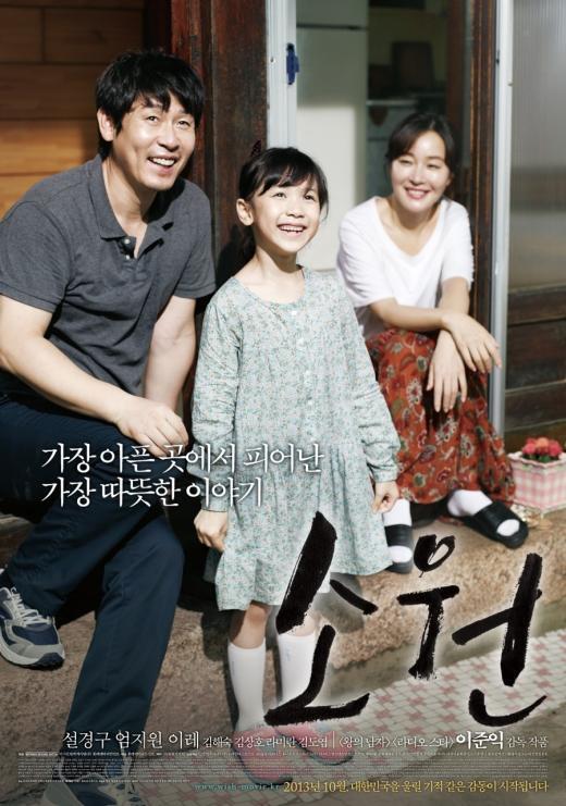 조두순 사건을 소재로 한 영화 '소원'/사진=소원 공식 홈페이지