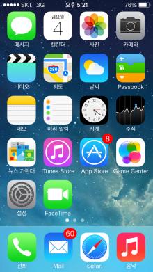움직이는 iOS7 시계 캡처화면
