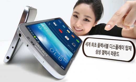 삼성전자는 10일 디스플레이가 좌우로 오목하게 휘어진 커브드 스마트폰 '갤럭시 라운드(GALAXY ROUND)'를 SK텔레콤을 통해 국내에 출시한다고 밝혔다. 출고가격은 108만9000원이다. / 사진제공=삼성전자