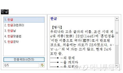 실시간 검색이 실행된 화면. 문서 작성 중 단어를 블록 처리하면 바로 검색 결과를 보여준다.