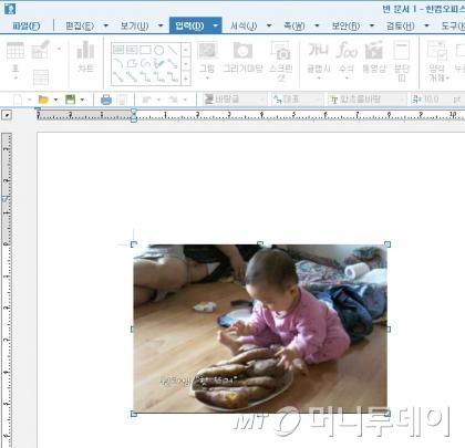 문서 내에서 동영상 바로 재생 중 화면.