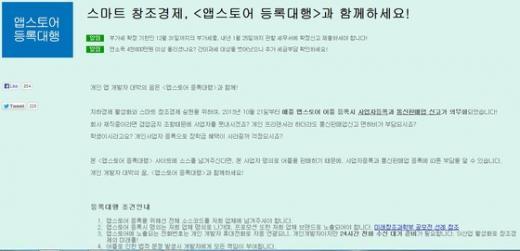 """개발자 A씨가 지난 21일 공개한 """"앱스토어 등록대행"""" 패러디 사이트  News1"""