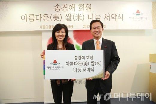송경애 대표가 지난 25일 '아름다운 쌀 나눔 서약식'에 참석해 쌀 나눔을 이어갈 것을 약속했다./사진제공=BT&I