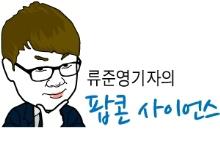 류준영 기자의 '팝콘 사이언스'