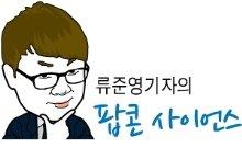 류준영 기자의 팝콘사이언스