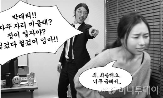 '꽃개발사업 2팀'에서 엽기적인 캐릭터로 등장하는 박미라씨(사진 오른쪽)/사진제공=IMI