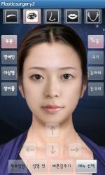 수능본 수험생들에게 인기, '성형 정보' 앱