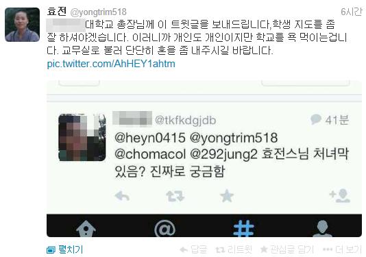 효전스님이 25일 자신의 특정 신체 부위를 지칭하는 글을 적은 대학생의 트윗글을 공개했다/ 사진=효전스님 트위터