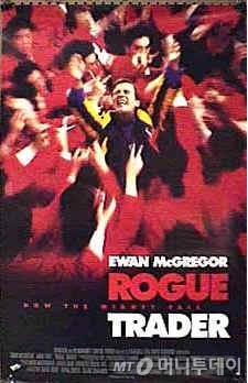 95년 베어링은행 파산을 몰고온 닉 리슨 사건을 영화화한 악덕거래인들(Rouge traders)의 포스터.