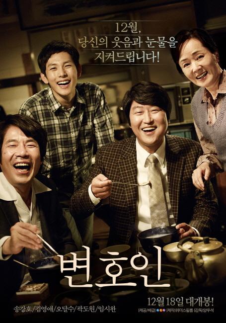 /사진= 영화 '변호인' 포스터