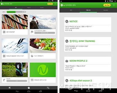 2014년 새해, 앱으로 스마트하게 시작!
