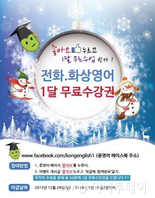 새해맞이 이벤트/사진제공=콩영어