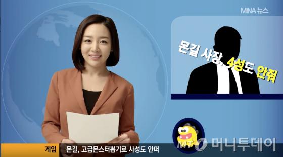 CJ E&M 넷마블 '몬스터길들이기' OST '몬스터' 뮤직비디오/사진=몬스터 MV 캡쳐