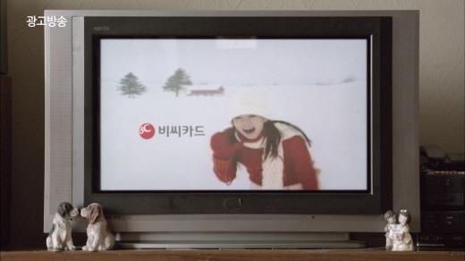 응답하라 1994 드라마 속에 나오는 BC카드 광고 장면/오리콤 제공
