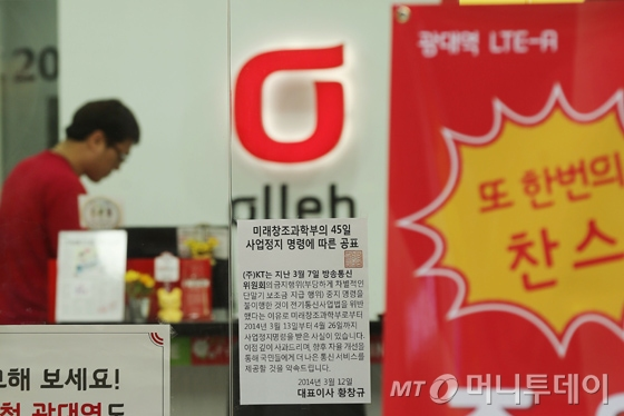 통신사들의 과도한 보조금 경쟁으로 인한 45일간의 순차적 영업정지 조치 첫날인 13일 오전 서울 중구 한 LG유플러스 직영점과(사진 왼쪽) 종로구 한 KT 대리점에 각사 대표이사 명의의 사업정지 명령 공표문이 붙어 있다.이동훈 기자 photoguy@