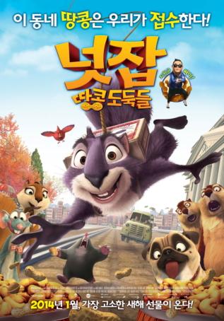 ↑'넛잡 : 땅콩도둑들' 포스터