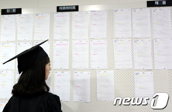 하반기 대졸 신입사원 채용시장이 위축될 것이란 전망이 나온 지난해 8월30일 서울 시내의 대학교에서 한 졸업생이 졸업식 후 채용 게시판을 보고 있는 모습. 각종 아르바이트, 인턴을 제외한 정식 채용공고는 점점 줄고 있다. 취업포털 인크루트가 지난해 8월 상장사 777개사를 대상으로 하반기 채용계획을 조사한 결과 36.6%만이 신입사원을 뽑을 예정이라고 답해 세계 금융위기 직후인 2009년과 비슷한 양상을 보였다. /사진=뉴스1