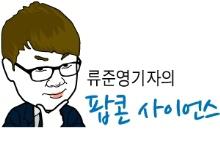 류준영 기자의 팝콘 사이언스
