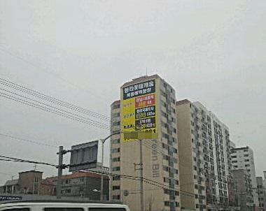 서울 구로구 개봉로 인근 아파트 벽면에 대형 분양 현수막이 걸려있다. / 사진=송학주 기자