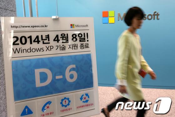 마이크로소프트(MS)의 운영체제(OS)인 '윈도XP' 기술 지원 종료를 앞둔 2일 서울 종로구 중학동 한국마이크로소프트 본사 입구에 지원 종료를 알리는 입간판이 세워져 있다. 2014.4.2/뉴스1