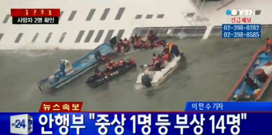 진도 해상에서 침몰된 여객선 구조작업이 진행 중이다. /사진=YTN 뉴스 화면 캡처