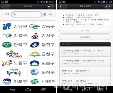 공공정보, 앱으로 간편하게 확인~