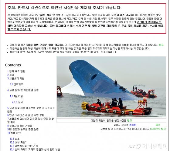 엔하위키 미러 청해진 해운 세월호 침몰사고