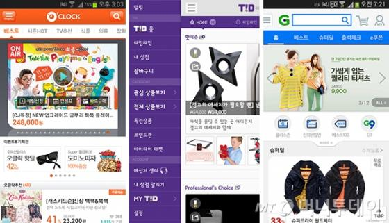 (왼쪽부터)CJ오클락, 티드, G마켓 모바일앱 화면 캡처
