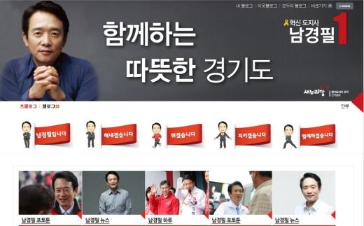 남경필 후보 블로그