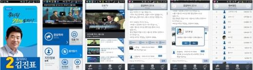 김진표 앱