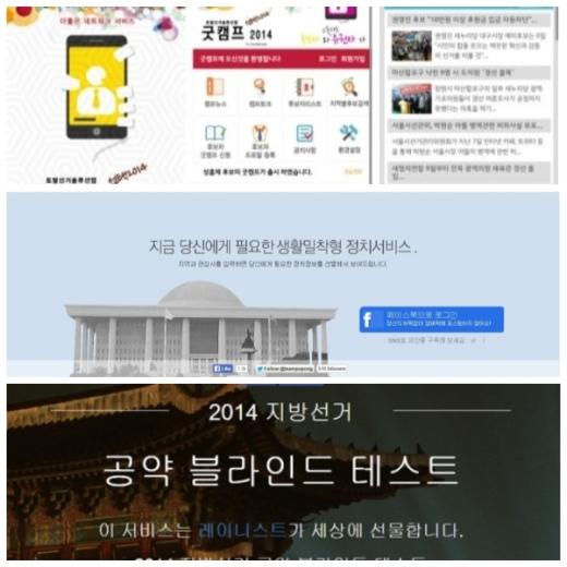 (사진 위에서 아래로)굿캠프, 대한민국 정치의 모든 것, 공약 블라인드 테스트