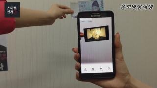 박원순 시장의 선거용 앱